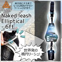 2016年新作モデル【日本 正規品】komunity project(コミュニティー プロジェクト) Naked leash Elliptical cord-6...
