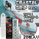 送料無料!【日本 正規品 Maneuverline(マニューバーライン)】CRYSTAL GRIP NEXT(クリスタルグリップネクスト) BLACK HOLE...