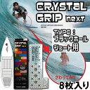 送料無料!【日本 正規品 Maneuverline(マニューバーライン)】CRYSTAL GRIP NEXT(クリスタルグリップネクスト) BLACK HOLE(ブラックホール) ショートボード用 8枚入り