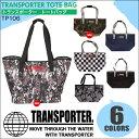 【日本正規品 TRANSPORTER(トランスポーター)】トートバッグ TOTE BAG ウェットバッグ ウェットバケツ 防水バッグ 品番:TP106