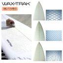 WAXTRAK ワックストラック ワックス シート 1枚 バラ売り ベースコート 簡単 便利 日本正規品