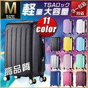 スーツケース キャリーケース キャリーバッグ 容量拡張機能 旅行用品 旅行かばん 軽量 Mサイズ 3-5泊 大容量スーツケース送料無料