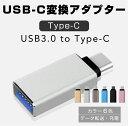 送料無料 Type-C 変換アダプター Type-C to USB3.0 カラー ゴールド シルバー ダークグレー usb type c type-c usb ケーブル type−c 変換 TYPE-Cコネクタ Micro usb b to type c 転換アダプター