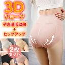 【最安値挑戦】ショーツ 2枚セット 子宮温活 3D パンツ ...
