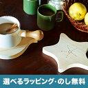 NABESHIKI 鍋敷き 日本製 木製 ヒラメ ヒトデ マンタ かわいい キッチン 雑貨 ギフト クリスマスプレゼント