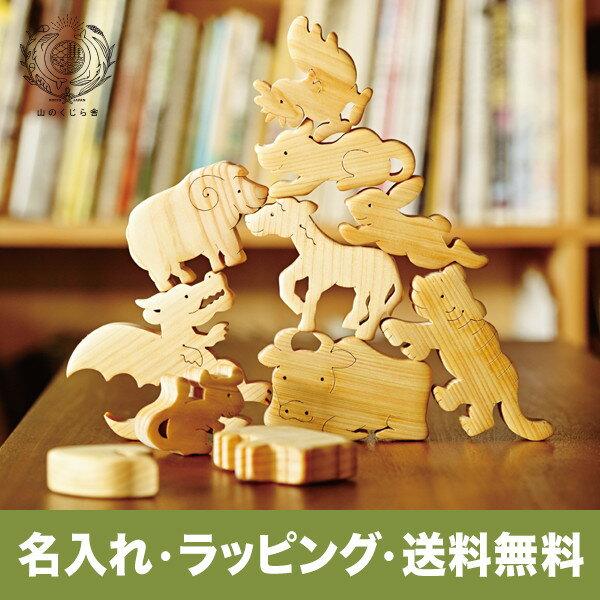 木のおもちゃ 十二支パズル 型はめ 手作り 日本製 安全 知育玩具 赤ちゃん 男の子 女の子 誕生日 プレゼント 出産祝い 0歳 1歳 2歳 3歳 鼠 牛 虎 兎 竜 蛇 馬 羊 猿 鳥 犬 猪 ベビー向けおもちゃ ギフト クリスマスプレゼント 送料無料 あす楽