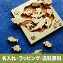 木のおもちゃ 海パズル 海の生き物 型はめ 手作り 日本製 安全 知育玩具 赤ちゃん 男の子 女の子