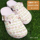 《メール便不可》花柄ボーダーEVAサンダル/M・Lサイズ/靴・レディース・ギフト最適