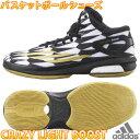 アディダス クレイジーライト ブースト バッシュ adidas crazy light boost バスケットシューズ D73978 NBA 部活 運動靴 スニーカー 人気 おすすめ 通販 販売 バスケシューズ バスケットボールシューズ