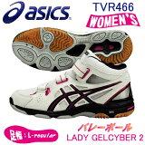 アシックス ASICS LADY GELCYBER 2 レディゲルサイバー TVR466 LRegular ワイズ バレーボール レディース 運動靴 女性用 バレーシューズ 2トー