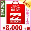 ビラボン レディース 福袋 2017年 ハッピーバッグ BILLABONG 数量限定 送料無料 女の子用 販売 通販 人気福袋