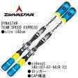 ディナスター スキー板ビンディングセット 大人 子供 兼用 2013-2014年モデル DYNASTAR 140cm