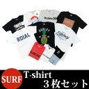 サーフブランド Tシャツ 半袖 3枚セット サーフ系Tシャツ 3点詰合せ アソート 【3Pセット】