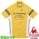 ルコック Lecoq メンズ サイクリングウェア 半袖シャツ フルジップ サイクルジャージ 自転車用品 QC-740835