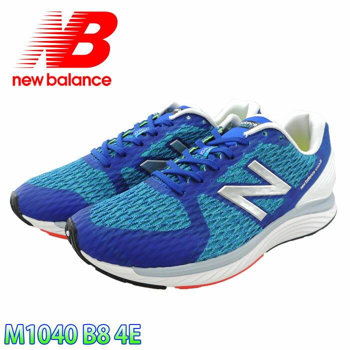 ニューバランス M1040 B8 4E 幅広 青 NEW BALANCE メンズ ランニングシューズ スニーカー 男性用 運動靴