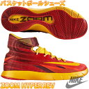 NIKE ナイキ メンズ バスケットボールシューズ ズーム ハイパーレブ 男性用 バッシュ スニーカー 靴 630913