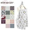 ベベオレ 授乳ケープ ナーシングカバー Nursing Cover【1】 Bebe Au Lait 【メール便】