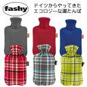 Fashy ファシー 湯たんぽ HWB【 フリース 6530 /タータン 6536 】2.0L カバー