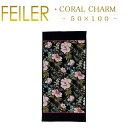 ショッピングフェイラー フェイラー コーラルチャーム 50×100cm スポーツタオル CoralCharm Feiler Chenille Towel 送料無料