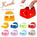 Karibu カリブ 椅子 PM3386 ソフトチェアー & トレイセット 赤ちゃんのイス ( トレイ付 ) 【バンボのようなソフトチェア】