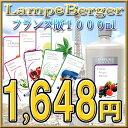 ランプベルジェ アロマオイル フランス版 1