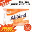 アボットジャパン アバンド【Abound】オレンジフレーバー 24g×30袋《正規販売代理店》