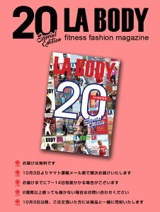 【0円!!!】LABODYmagazinevol.18