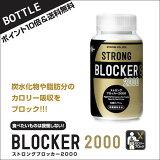 ������̵��&�ݥ����10�ܡա�STRONG ���ץ���ȡۥ��ȥ�� �֥�å���2000-STRONG BLOCKER 2000-��ú�岽ʪ�����Υ����ۼ��֥�å�������ʬ���۹硪