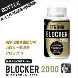 ポイント サプリメント ブロッカー 炭水化物 カロリー