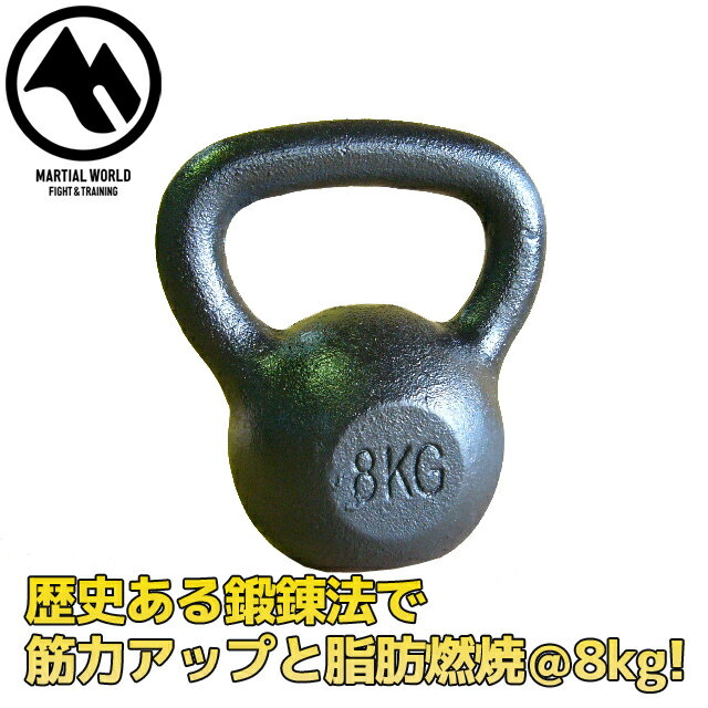 ケトルベル 8kg【マーシャルワールド製 格闘技 空手 筋トレ 器具 トレーニング フィットネス】【strongsports】