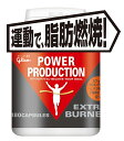 【全国送料無料】グリコ エキストラバーナー 59.9g(標準180粒)【strongsports】