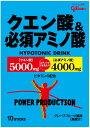 【全国送料無料】クエン酸&必須アミノ酸 12.4g×10袋×2箱【strongsports】