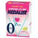 【送料無料】メダリストZERO リンゴ風味(500ml用パウダー・12.5g×10袋) 2箱セット【strongsports】