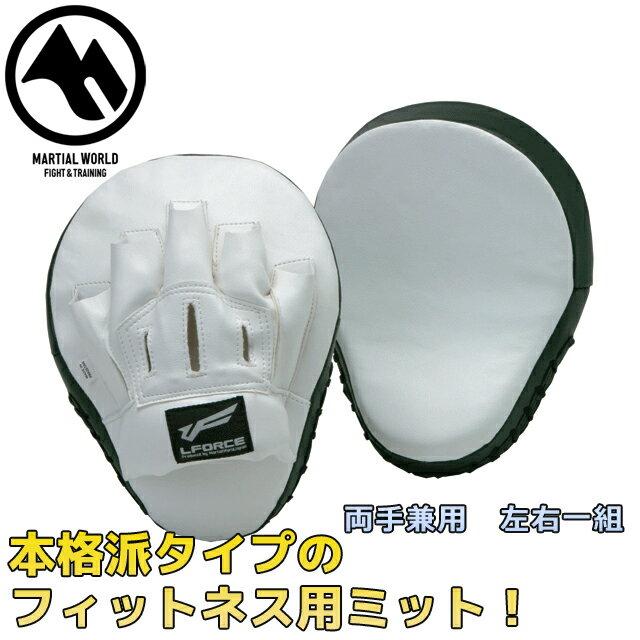 パンチングミットLFORCEスーパーパンチングミットボクシング格闘技ミット空手LFPM