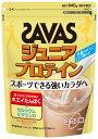 【全国送料無料】SAVAS(ザバス) ジュニア プロテイン 60食分(840g) ココア味 プロティン strongsports