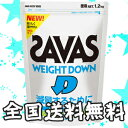≪25%OFF≫【送料無料】SAVAS(ザバス)ウエイトダウン1.2kgヨーグルト味【strongsports】