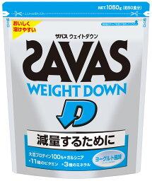 プロテイン <strong>ザバス</strong> SAVAS ウエイトダウン ヨーグルト風味 50食分(1.05kg) strongsports