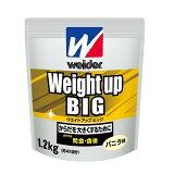 【】ウイダー ウエイトアップビッグ バニラ味 1.2kg≪ウィダー≫【strongsports】