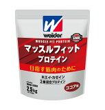 【全国】ウイダー マッスルフィットプロテイン 2.8kg ココア味【strongsports】