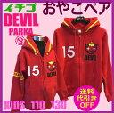 ショッピングペアルック 送料無料いちご DEVIL RED PARKAおやこSETいちごデビルレッドパーカー