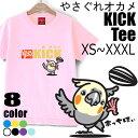 女裝 - YASAGURE KICK TeeやさぐれオカメキックTシャツ
