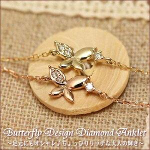 バタフライ アンクレット ダイヤモンド アンクレット 送料無料 アンクレット レディース アンクレット ゴールド ダイヤ アンク・・・