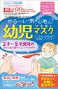 【メール便対応】幼児ひもなしマスク (ピンク)2枚入り A-07