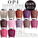 OPI インフィニット シャイン INFINITE SHINE フォールコレクション ネイルラッカー ポリッシュ FALL COLLECTION ISL49〜I...