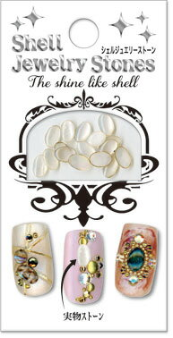 【SALE】Shell Jewelry StonesシェルジュエリーストーンKR-6 オーバル ホワイト