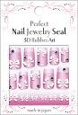 『Perfect Nail Jewelry Seal』シリーズ RJ-45 リボン ホワイト ◆【ネイル ネイルアート用品 ネイルシール 3Dネイルシール 貼る...