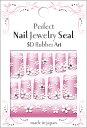 『Perfect Nail Jewelry Seal』シリーズ RJ-49 プチフラワー ホワイト ◆【ネイル ネイルアート用品 ネイルシール 3Dネイルシール...