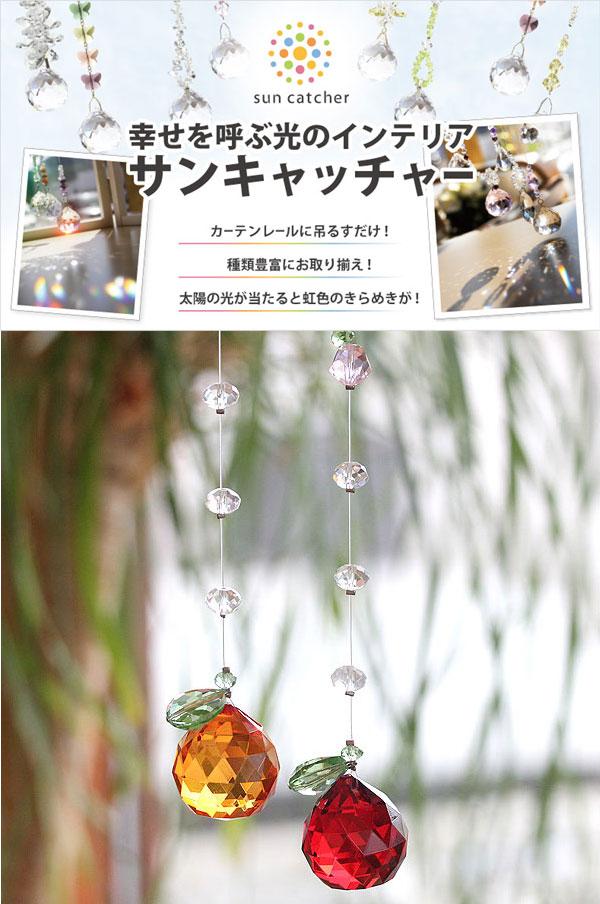 選べる3種類サンキャッチャーりんご〜APPLE〜おもちゃ・ホビー・ゲームアート・美術品・骨董品・民芸