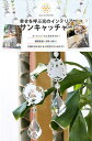 選べる8種類 サンキャッチャー ラブライフ 〜 LOVE LI
