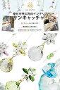 選べる5種類 サンキャッチャー ロータス 〜 lotus 〜